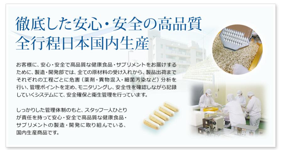 徹底した安心・安全の高品質。全行程日本国内生産