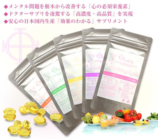 メンタル問題を根本から改善する「心の必須栄養素」ドクターサプリを凌駕する「高濃度・高品質」を実現。安心の日本国内生産「効果のわかる」サプリメント