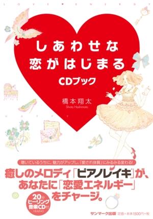 しあわせな恋がはじまるCDブック サンマーク出版
