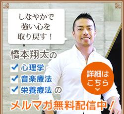 橋本翔太の心理学・音楽療法・栄養療法のメルマガ無料配信中!