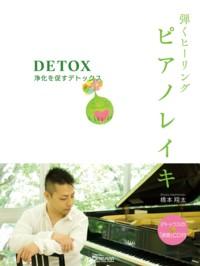 弾くヒーリング ピアノレイキ ~浄化を促すデトックス ドリームミュージック