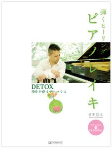 弾くヒーリング ピアノレイキ~浄化を促すデトックス~ ドリームミュージック
