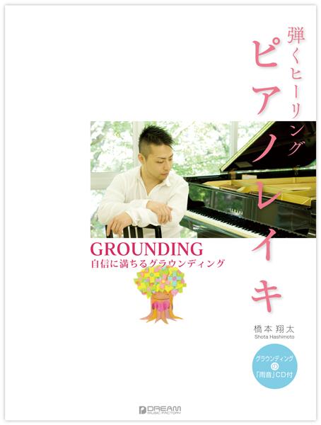 弾くヒーリング ピアノレイキ~自信に満ちるグラウンディング~ ドリームミュージック