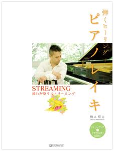 弾くヒーリング ピアノレイキ~流れが整うストリーミング~ ドリームミュージック