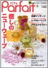 雑誌「parfait」に掲載されました
