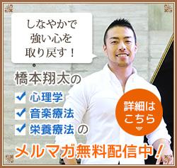橋本翔太メルマガ