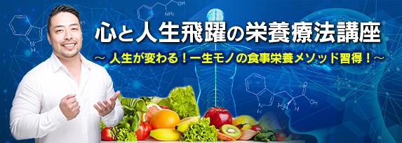 栄養療法 橋本翔太 メンタル