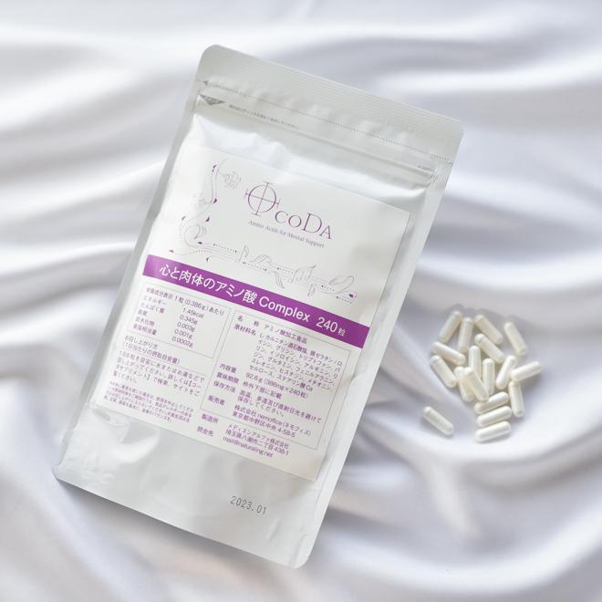 栄養療法 アミノ酸 サプリメント
